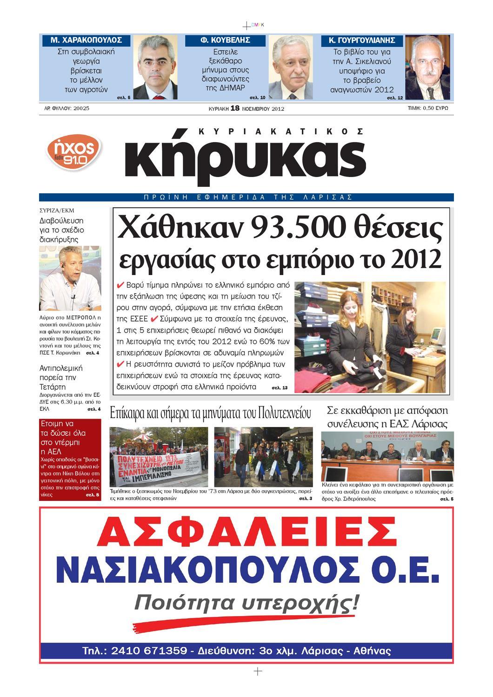 836a170cef kirikas 18 11 2012 by Imerisios Kirikas - issuu