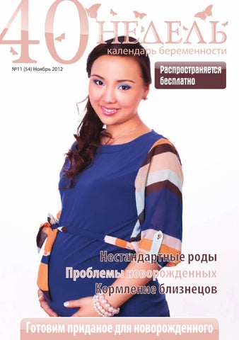 7dcbe8bfc29 54) November 2012 by Jandosov - issuu