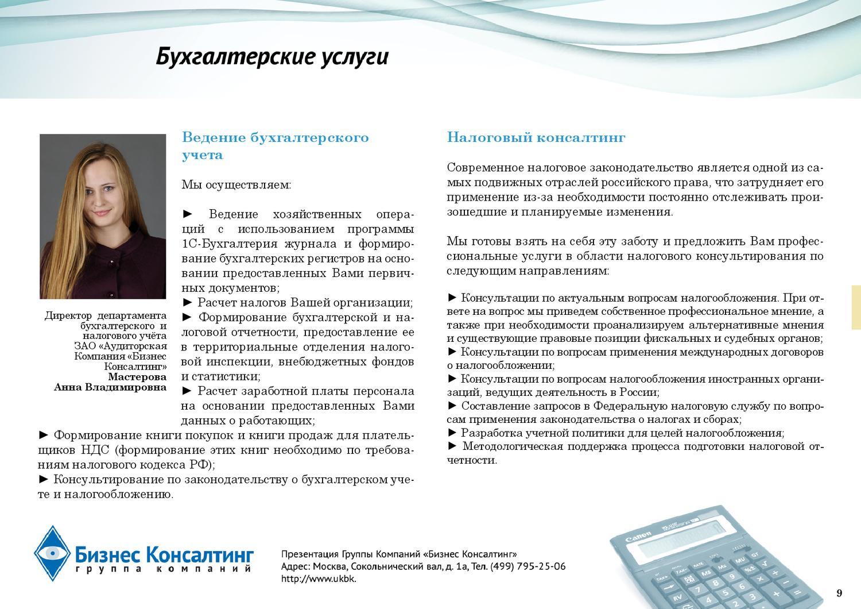 как предлагать бухгалтерские услуги по телефону пример