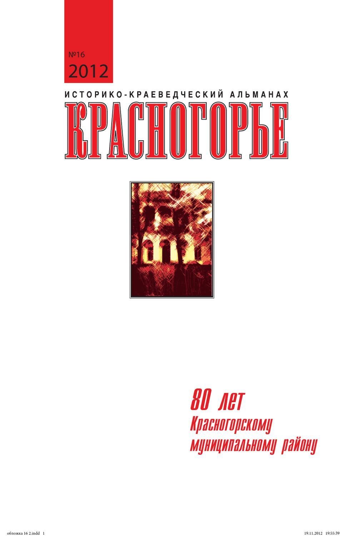 Исправить кредитную историю Рославка 1-я улица документы для кредита в москве Кашенкин Луг улица