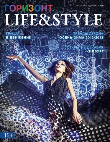 64c9aa04fcdd Горизонт Life&Style by Vladimir Popolitov - issuu
