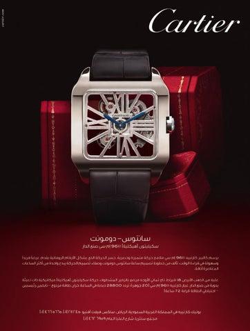 f90827fd87b73 صمت القبور! by Majalla Magazine - HH Saudi Research   Marketing (UK ...