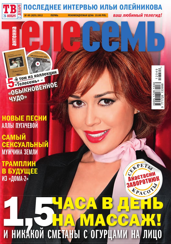 Украинская запашная юбка 6 букв