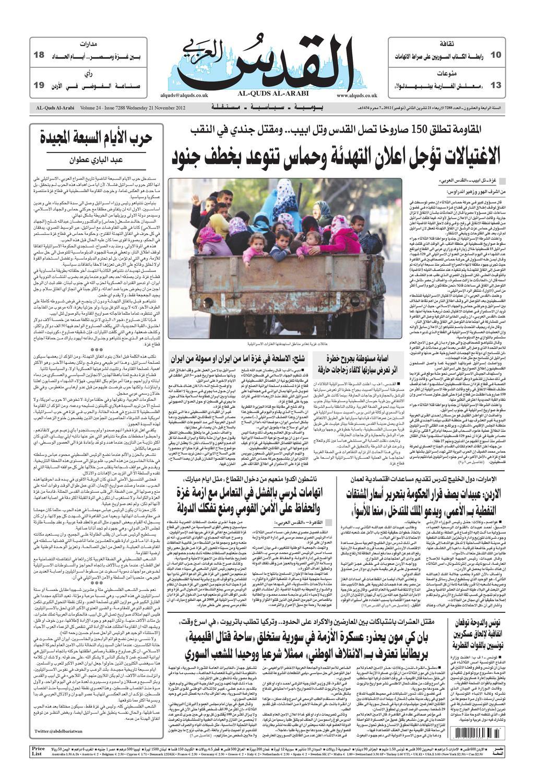 67d4ad7cb صحيفة القدس العربي , الأربعاء 21.11.2012 by مركز الحدث - issuu