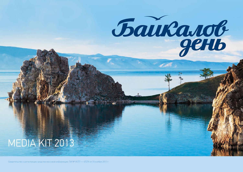 открытки день озера байкал городу неве