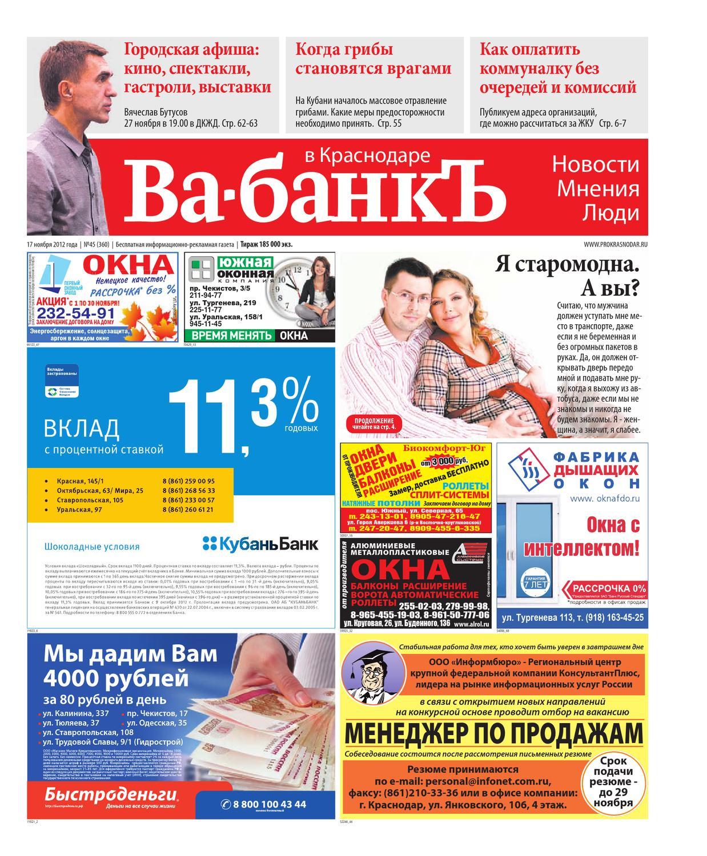 форма п-2 годовая инвест № 288 от 18.07.2013 г.-бланк