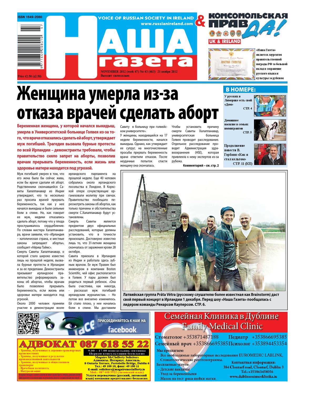 женская газета картинки первых рядах