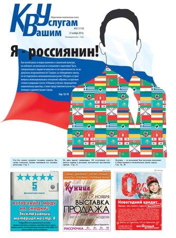 5bf6f8b00f2e Газета КВУ №47 от 21 ноября 2012 г. by kvu kvu.su - issuu