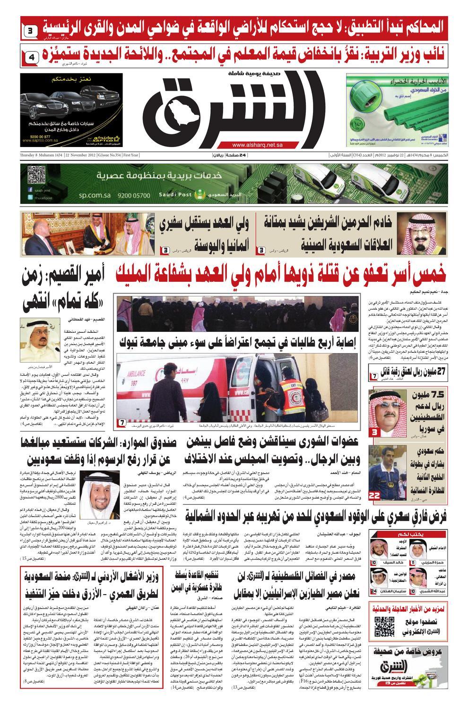صحيفة الشرق العدد 354 نسخة الرياض By صحيفة الشرق السعودية Issuu