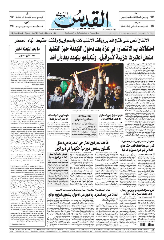 7cd5bc9ab صحيفة القدس العربي , الخميس 22.11.2012 by مركز الحدث - issuu