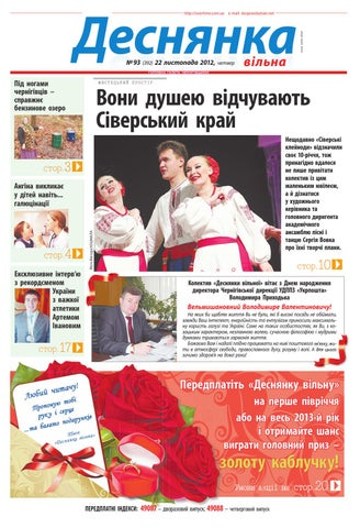Деснянка вільна №392 by Admin Webmaster - issuu 177562cd78c78