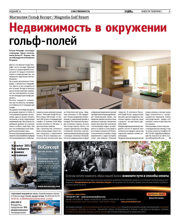 дом за рубежом газета