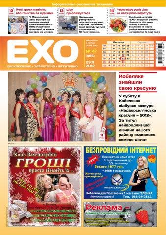 Газета «ЕХО» №47(485). Нові Санжари by Тижневик «ЕХО» - issuu 39897386fae22