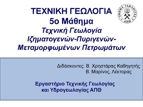 ΤΕΧΝΙΚΗ ΓΕΩΛΟΓΙΑ 5o Μάθημα Τεχνική Γεωλογία  Ιζηματογενών-ΠυριγενώνΜεταμορφωμένων Πετρωμάτων Διδάσκοντες  Β. Χρηστάρας  Καθηγητής Β. Μαρίνος a3ac13015d1
