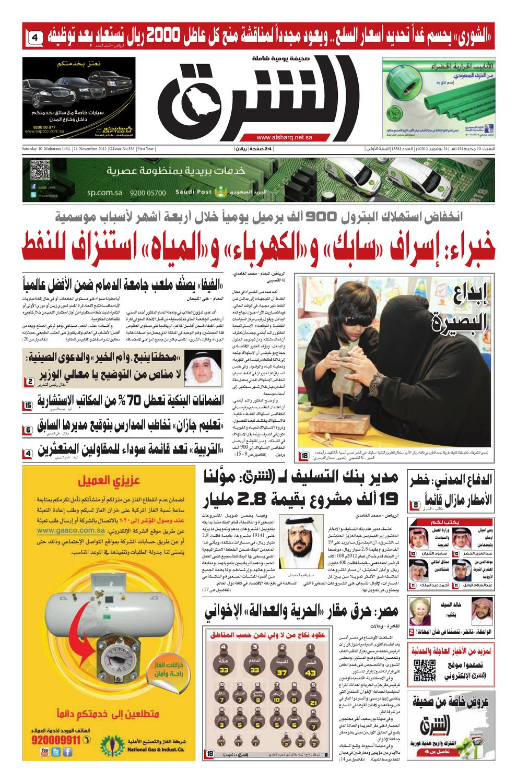 ae9a46e372208 صحيفة الشرق - العدد 356 - نسخة جدة by صحيفة الشرق السعودية - issuu