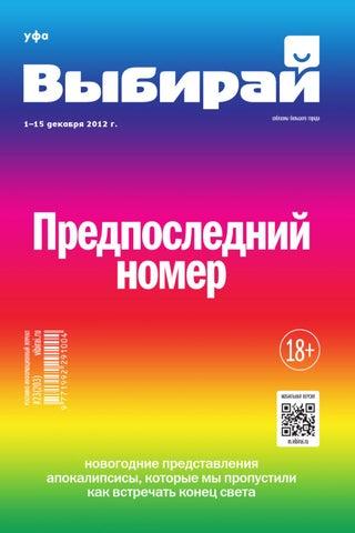 7a58b91d1004 Выбирай 23 (203) на 1-15 декабря 2012 года by vsbg none - issuu