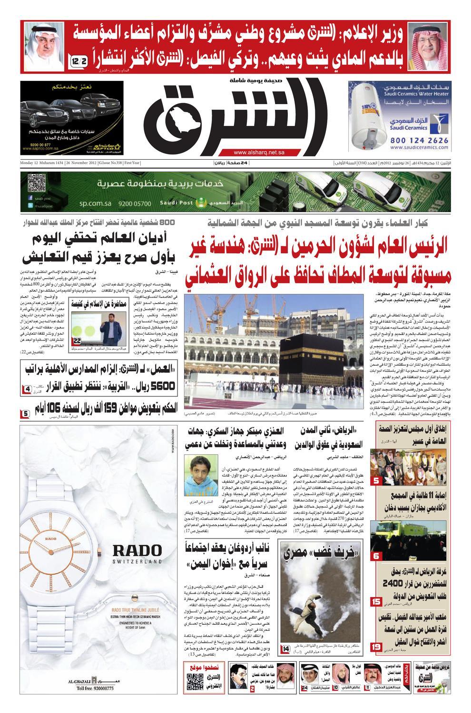 صحيفة الشرق - العدد 9 - نسخة الرياض by صحيفة الشرق السعودية - issuu
