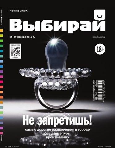 8acc87da91d0 Выбирай. Челябинск, №22 (296) на 15-30 ноября 2012 года by ИГ ...