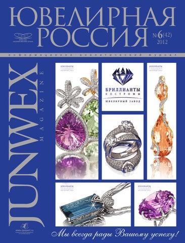 JUNWEX Ювелирная Россия 42 by JUNWEX - issuu afa45647e8f