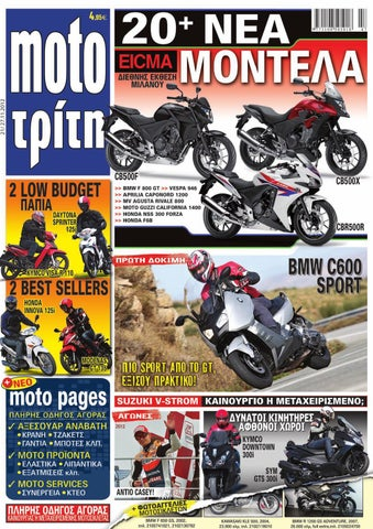 104386ec8d Moto Τρίτη 21 2012 by autotriti - issuu