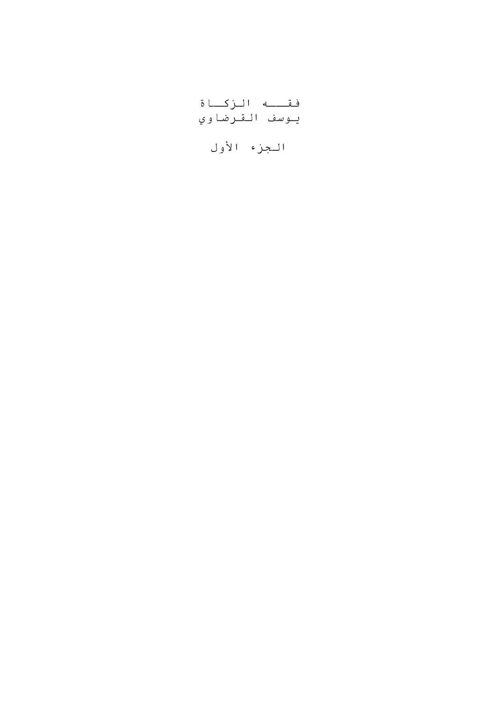 e2062979e Fikh_azzakat_1 by a-zzakat - issuu