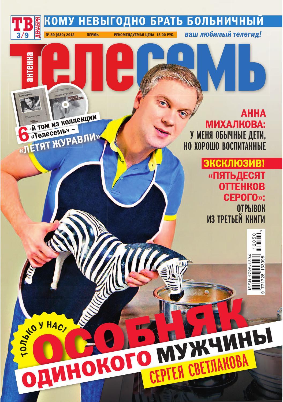 Попка Дарьи Сагаловой – Идеальный Брак (2012)