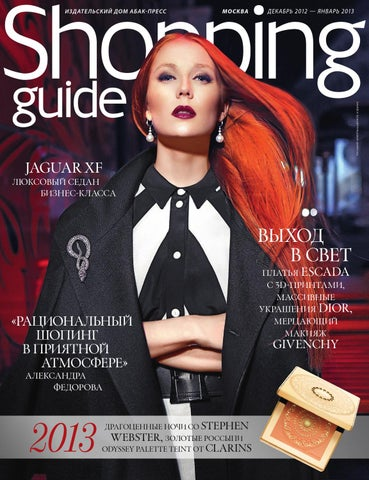 6420808c217e6a5 Shopping Guide 2012-11 by ABAK-Press - issuu