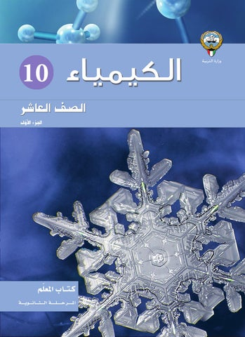كيمياء 2 كتاب المعلم