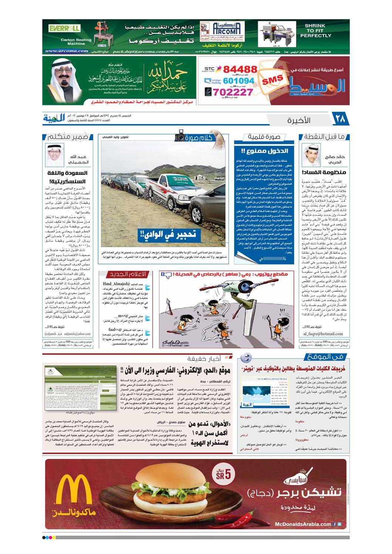 madina 20121129 by Al-Madina Newspaper - issuu