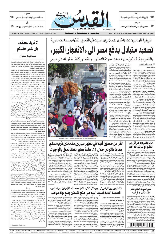 6ff4bfedb صحيفة القدس العربي , الخميس 29.11.2012 by مركز الحدث - issuu