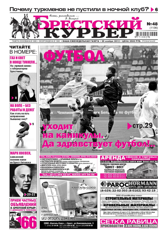 28.11.2012 – ставки на Кубок Испании, прогнозы на Испанию