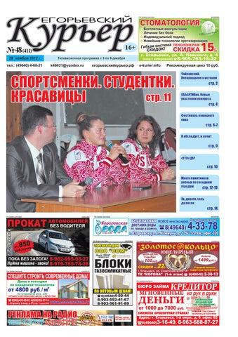 ac08c10a95b kurier48 by Егорьевский КУРЬЕР - issuu