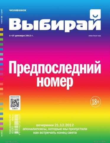 455c65515060 Выбирай. Челябинск, №23 (297) 1-15 декабря 2012 года by ИГ Парамон ...