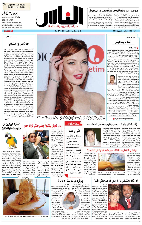 2761d6afda006 alnaspaper no.378 by صحيفة الناس - issuu