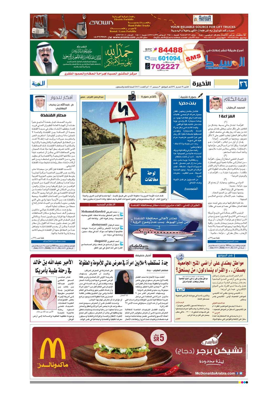 ab23c730c Almadina20121203 by Al-Madina Newspaper - issuu