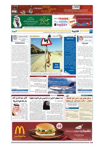 d0e05a4db Almadina20121203 by Al-Madina Newspaper - issuu