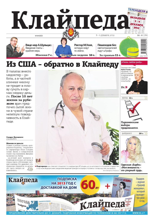 Знакомства Клайпеда Скорпион 45 Елена Татьяна