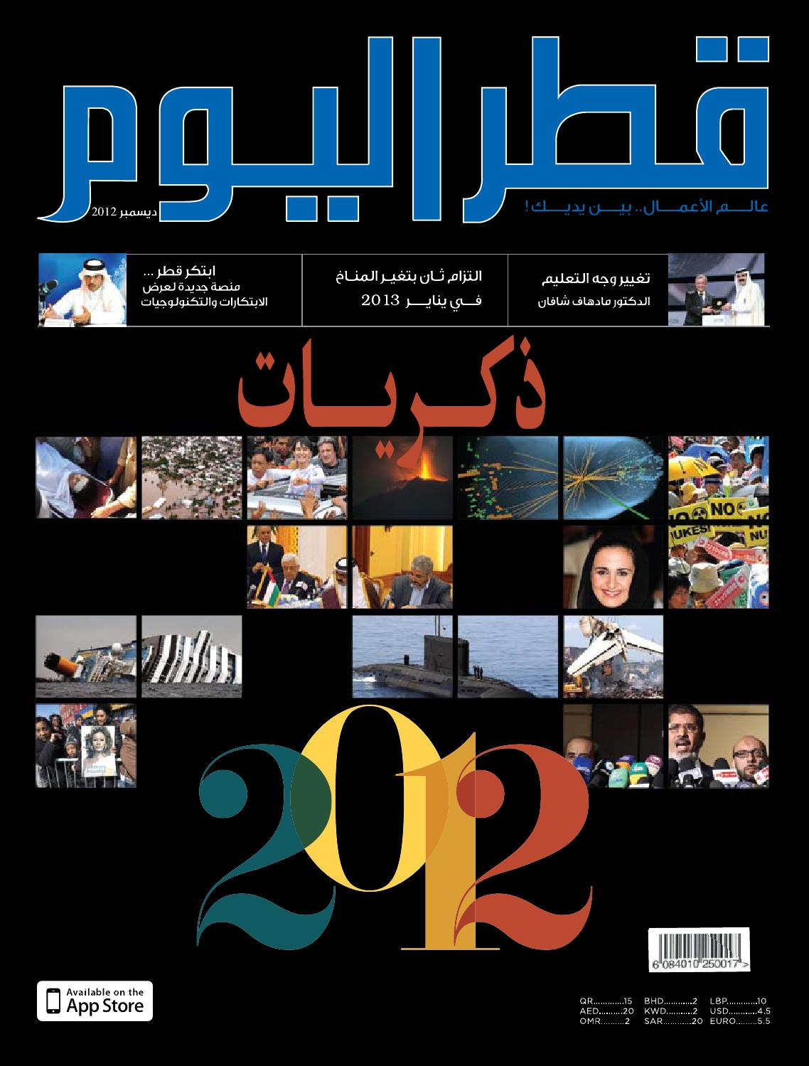 43074ebfa Qatar Alyom December 2012 by Oryx Group of Magazines - issuu