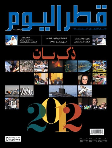 cb3821122 Qatar Alyom December 2012 by Oryx Group of Magazines - issuu