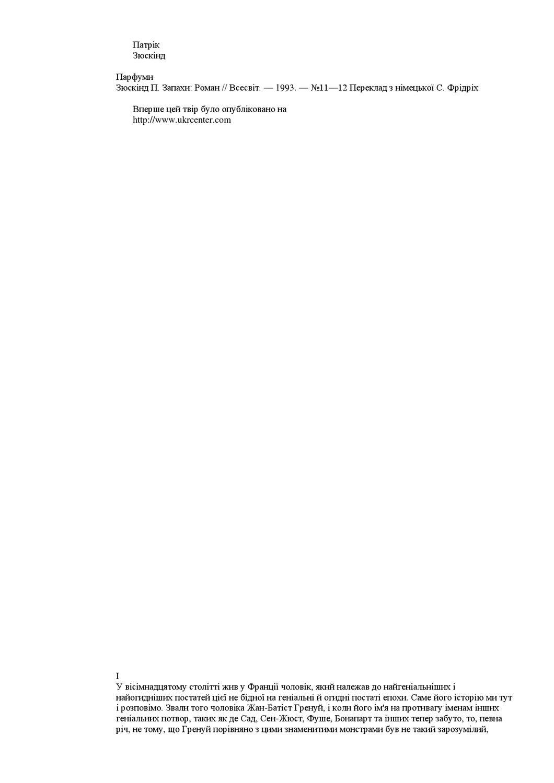 Патрік Зюскінд. Парфюмер by Kaya KayaKaya - issuu 93949a12e0c8f