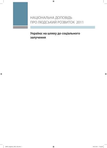 Україна  на шляху до соціального залучення by United Nations ... fa0f77473783b