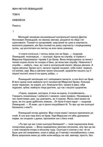 Зібрання творів у десяти томах. Том 6 by Евгений Захаревич - issuu 7a82731c2f34f