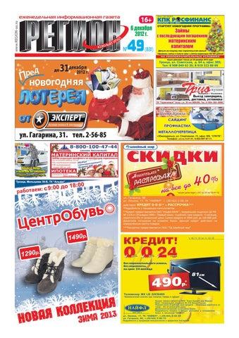 468ebd926 Регион от 6 декабря 2012 г. by region press - issuu