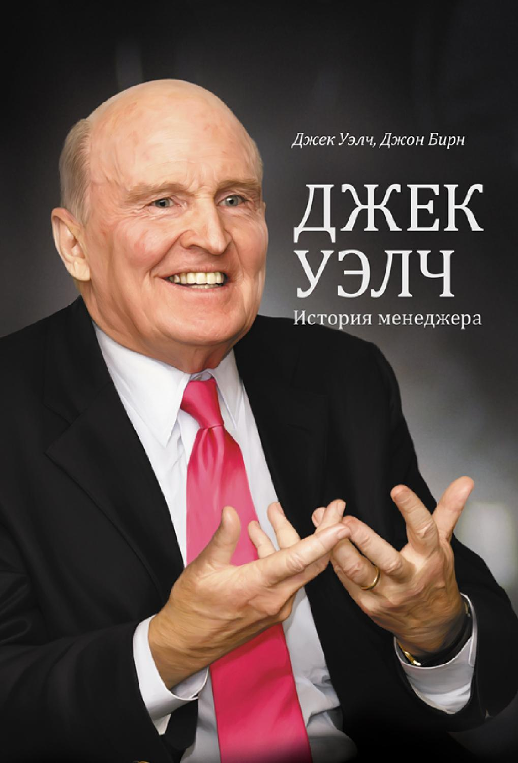 jack welch culture at general electrics Case seventeen jack welch and the general electric management system teaching note prepared by robert m grant synopsis the case examines jack welch's 21-year tenure as chairman and ceo of general electric (ge.