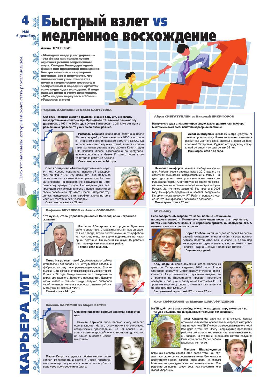 газета знакомства татарстан
