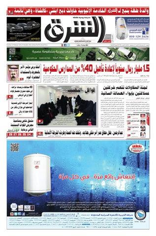 930e22ceef434 صحيفة الشرق - العدد 370 - نسخة الرياض by صحيفة الشرق السعودية - issuu