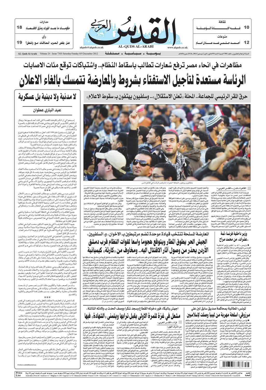 50108ed86 صحيفة القدس العربي , السبت 08.12.2012 by مركز الحدث - issuu