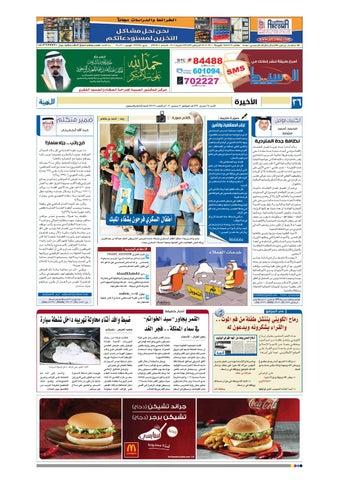 fb421235a madina 20121209 by Al-Madina Newspaper - issuu