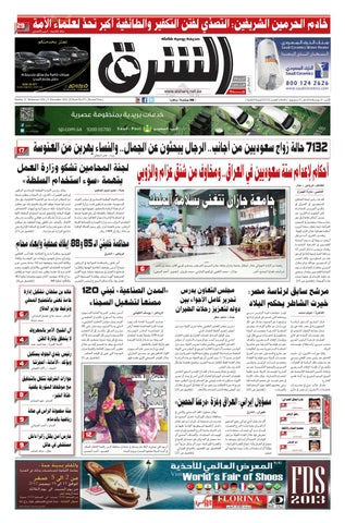 4e1410cac صحيفة الشرق - العدد 371 - نسخة جدة by صحيفة الشرق السعودية - issuu