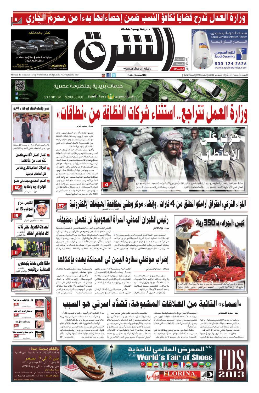4dd288380 صحيفة الشرق - العدد 372 - نسخة الرياض by صحيفة الشرق السعودية - issuu